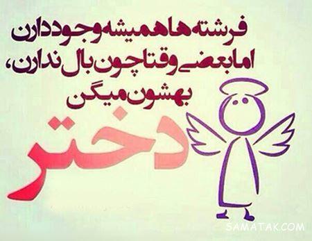 عکس نوشته های روز دختر مبارک