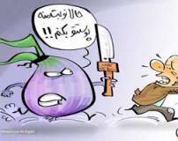 کاریکاتورهای متنی جالب