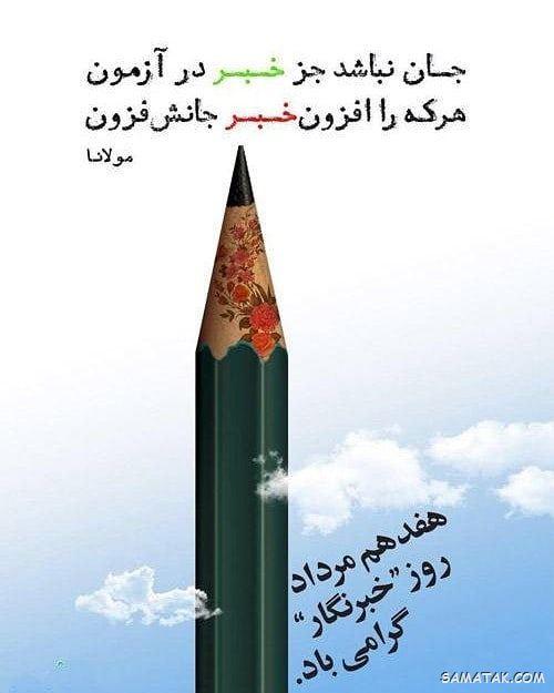 عکس نوشته تبریک روز خبرنگار | عکس پروفایل روز خبرنگار مبارک