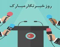 شعر خنده دار به مناسبت تبریک روز خبرنگار