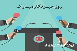 شعر در مورد خبرنگار | شعر تبریک روز خبرنگار