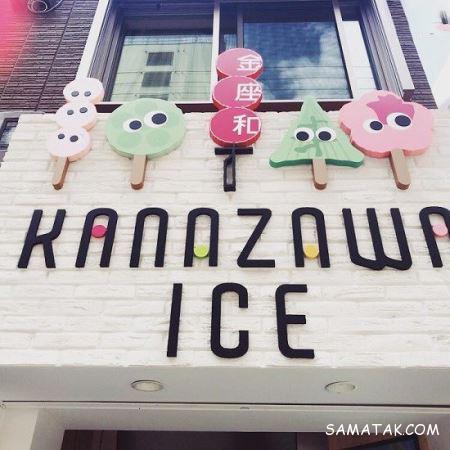 جدیدترین بستنی در ژاپن که در گرما آب نمی شود