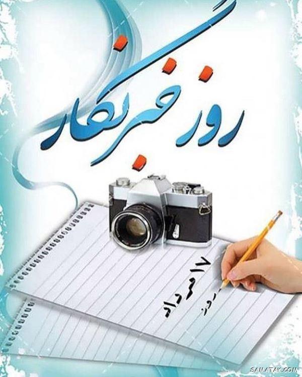 شعر تبریک روز خبرنگار