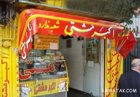 انواع بستنی های محبوب در ایران و کل دنیا