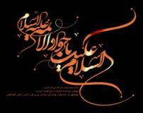 اس ام اس های ویژه شهادت امام محمد تقی