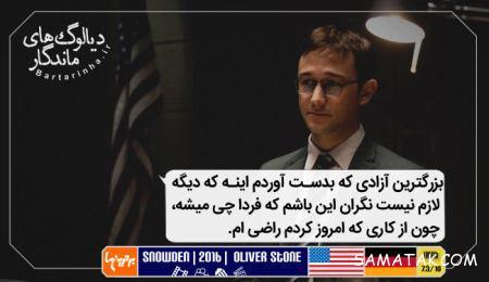 دیالوگ های ماندگار فیلم های خارجی با ترجمه فارسی