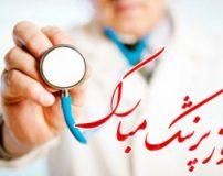 پوستر تبریک روز پزشک | پوسترهای روز پزشک