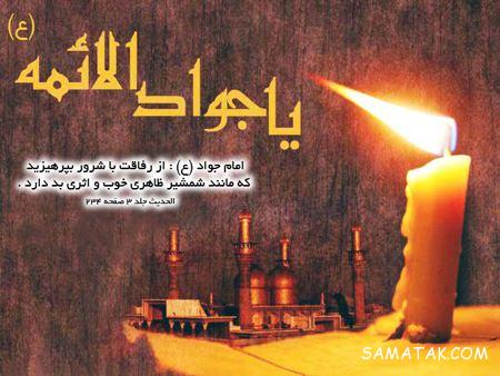 پوسترهای شهادت امام محمد تقی