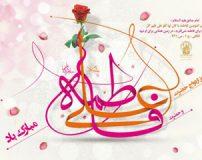 شعر روز ازدواج علی و فاطمه