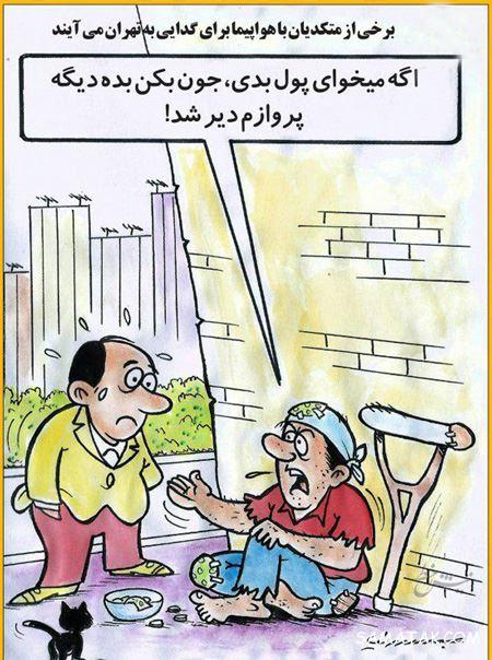 کاریکاتورهای سیاسی جدید در مورد مسائل روز