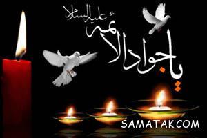 شعرهای زیبا در وصف شهادت امام محمد تقی