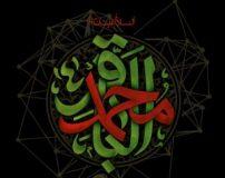عکس نوشته های تسلیت شهادت امام باقر علیه السلام