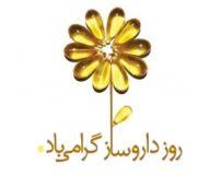 عکس روز داروساز مبارک | عکس نوشته تبریک روز داروساز برای پروفایل