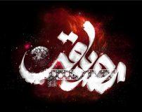 اس ام اس شهادت امام باقر علیه السلام