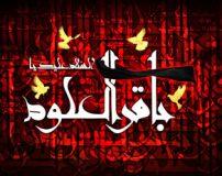 متن ادبی در مورد شهادت امام باقر (ع)