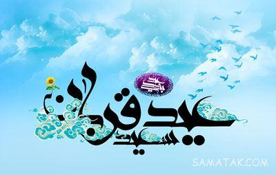 فرایض و اعمال شب و روز عید قربان