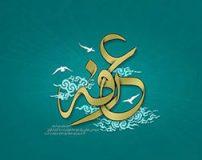 اشعار زیبا و خواندنی در وصف روز عرفه