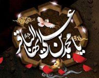 نوحه های شهادت امام محمد باقر (ع)