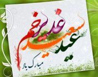 اس ام اس عید غدیر 97