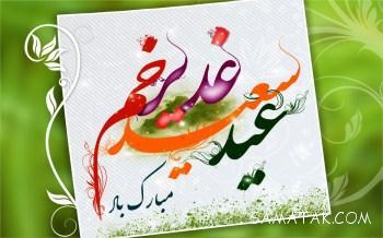 اس ام اس عید غدیر ۱۴۰۰   پیام تبریک عید غدیر ۱۴۰۰