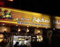 اسامی بهترین رستوران های دبی که غذای ایرانی سرو می کنند
