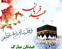 عکس نوشته های تبریک عید قربان 97