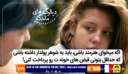 دیالوگ های زیبای فیلم های ایرانی و هالیوودی