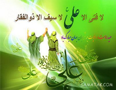 خطبه های عید غدیر خم به زبان فارسی