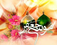 اس ام اس رسمی تولد امام موسی کاظم (ع)