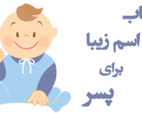 زیباترین اسم های پسرانه ایرانی باکلاس به همراه معنی