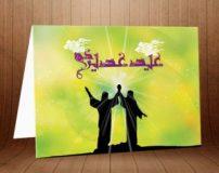 جدیدترین سری عکس نوشته های تبریک عید غدیر به سادات