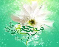 مولودی ولادت امام موسی کاظم علیه السلام