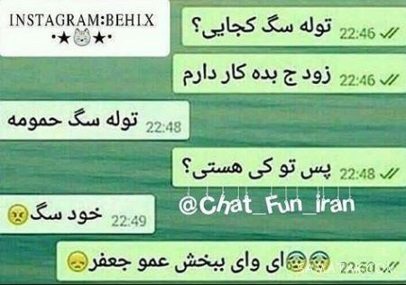 چت های خفن و خنده دار کاربران اینترنت