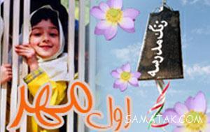 اس ام اس های رسمی تبریک روز اول مهر به معلم