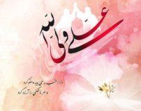 عکس نوشته های تبریک عید غدیر به سادات