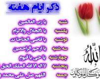 ذكر روزهاي هفته با معني و ترجمه فارسی
