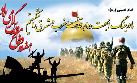 پیام تبریک هفته دفاع مقدس | متن تبریک آغاز هفته دفاع مقدس