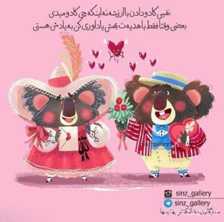 کارت پستال های رمانتیک کارتونی برای پروفایل