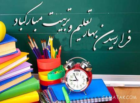 عکس نوشته های تبریک آغاز سال تحصیلی به معلمان و مدیران