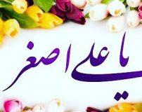 متن های زیبا درباره شهادت حضرت علی اصغر