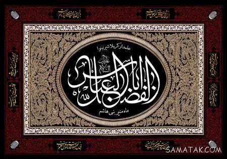 عکس نوشته های تسلیت شهادت حضرت ابوالفضل العباس
