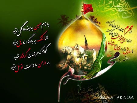 عکس های مذهبی عاشورا + عکس نوشته های محرم و امام حسین