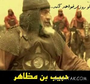 عکس نوشته های تسلیت شهادت حبیب ابن مظاهر