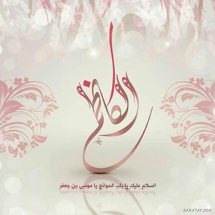 عکس ولادت امام موسی کاظم علیه السلام