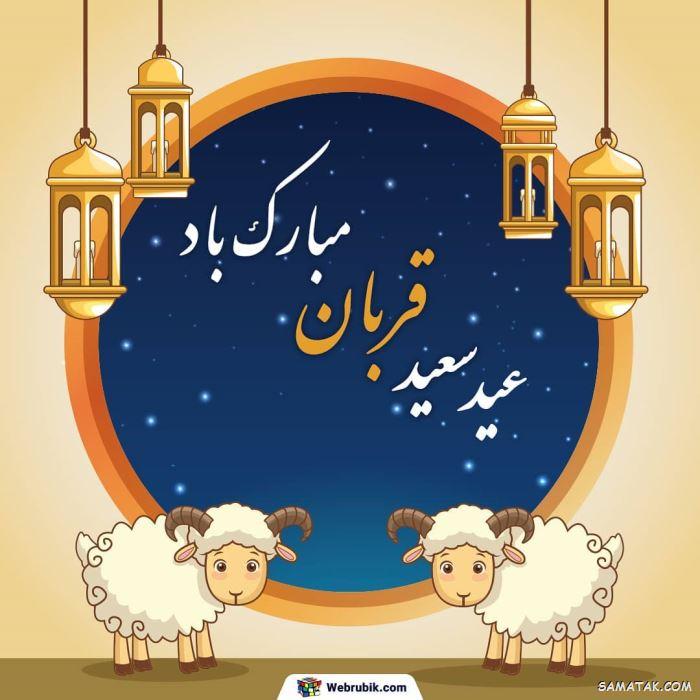 عکس عید قربان مبارک | عکس پروفایل عید قربان جدید