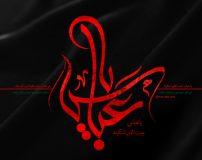 نوحه برای شهادت حضرت ابوالفضل