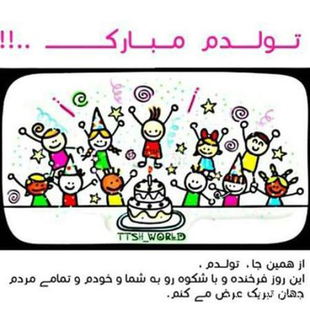 کارت تبریک تولد برای دوست