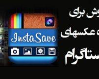 ذخیره عکسهای اینستاگرام دیگران در گوشی