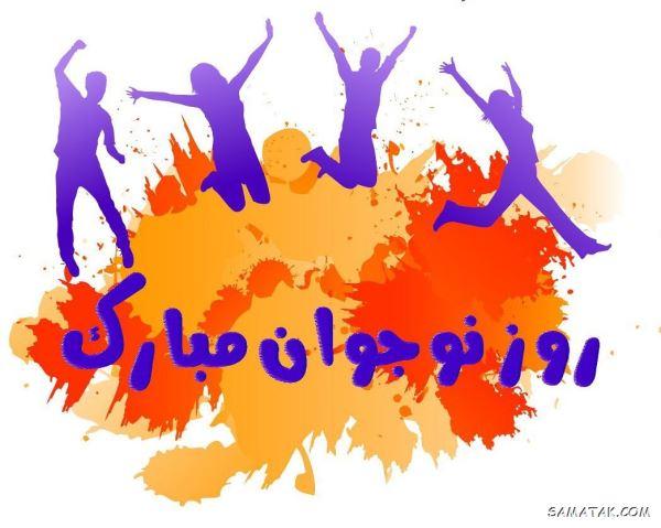 پیام تبریک روز نوجوان | متن زیبا در مورد روز نوجوان