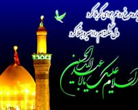آداب زیارت امام حسین در ماه محرم و صفر